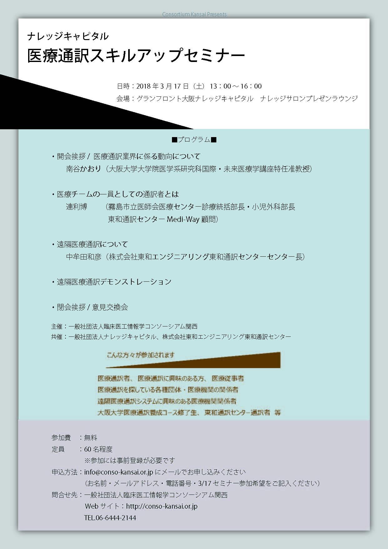 http://conso-kansai.or.jp/events/%E5%8C%BB%E7%99%82%E9%80%9A%E8%A8%B3%E3%82%BB%E3%83%9F%E3%83%8A%E3%83%BC.jpg