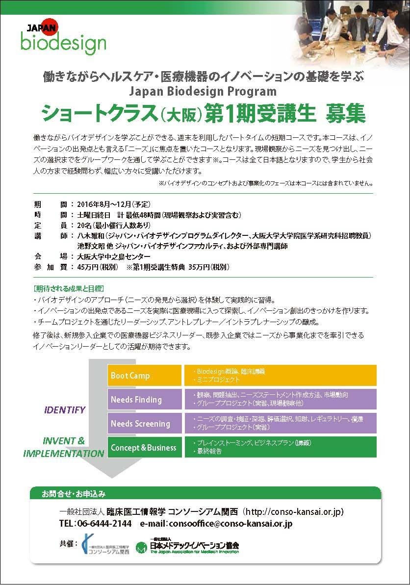 http://conso-kansai.or.jp/events/JAPANbiodesign_shortclass.jpg