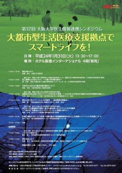 第12回大阪大学シンポジウムA2_b120112.JPG