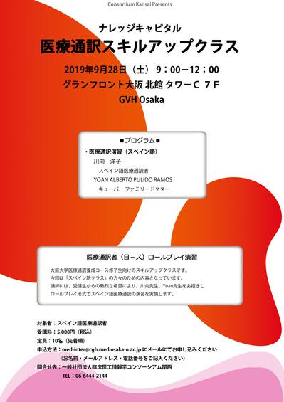 2019医療通訳スキルアップクラス.jpg
