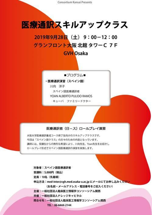 2019年度医療通訳スキルアップクラス修正.jpg