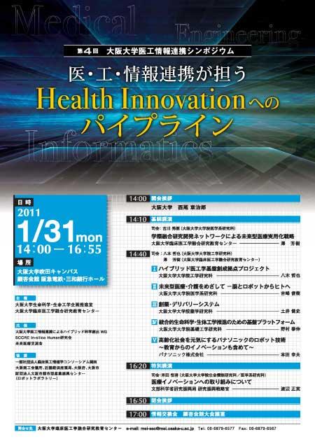 第4回大阪大学医工情報連携シンポジウム.jpg