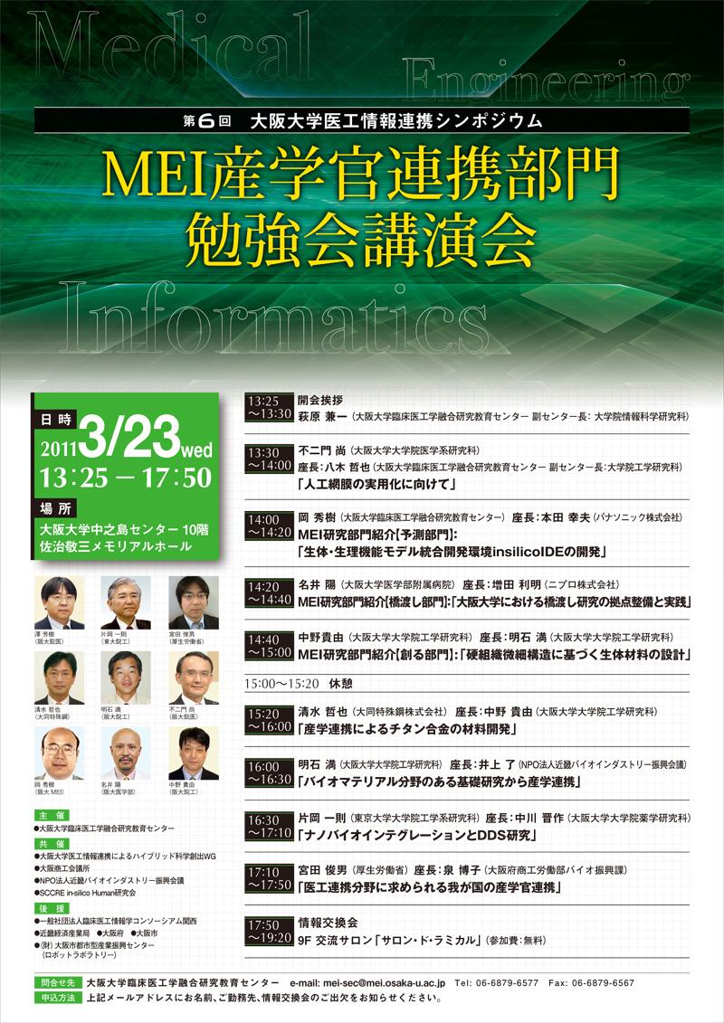 http://conso-kansai.or.jp/misc/events/%E7%AC%AC6%E5%9B%9E%E3%82%B7%E3%83%B3%E3%83%9D%E3%82%B8%E3%82%A6%E3%83%A0.jpg