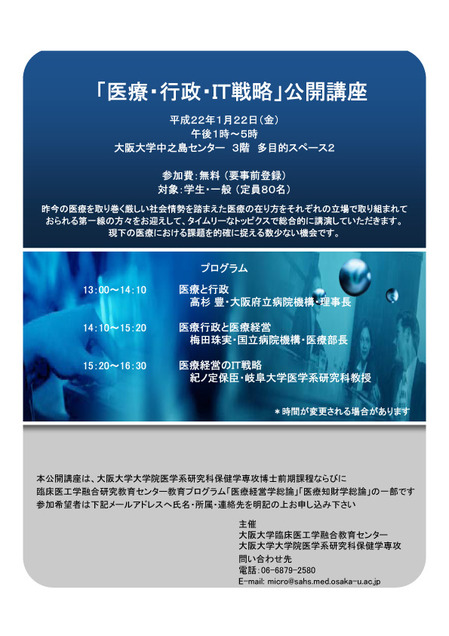 医療・行政・IT戦略」公開.jpg