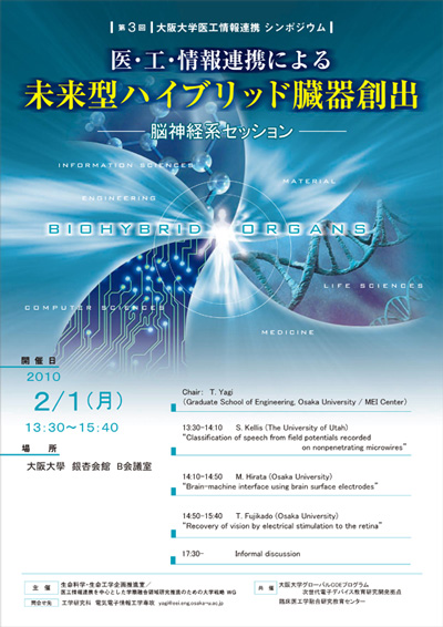 symposium_mei_renkei_3.jpg