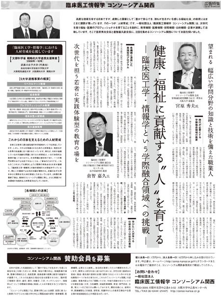 コンソーシアム関西-朝日新聞-記事2009.10.30.jpg
