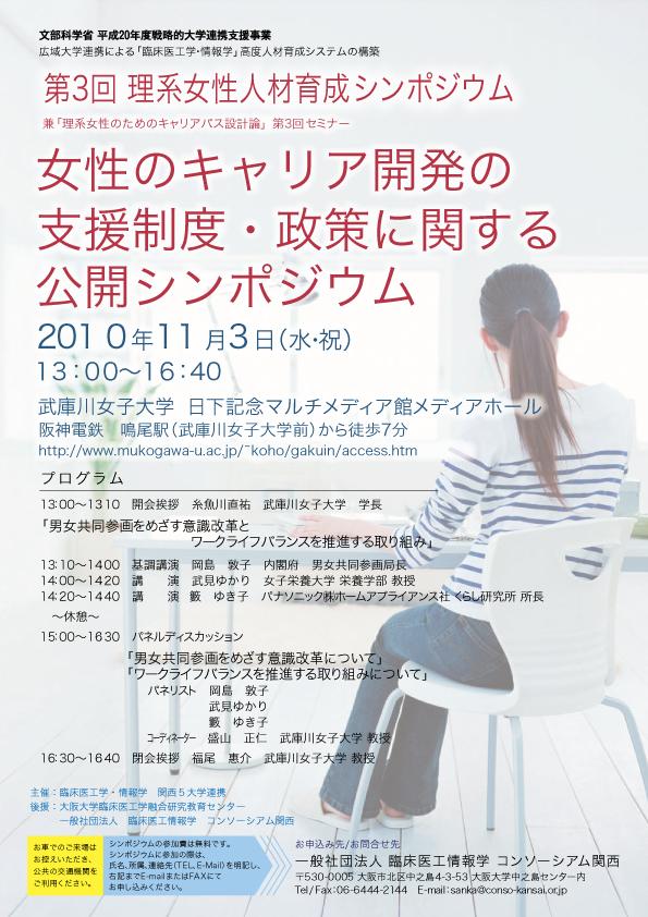 http://conso-kansai.or.jp/misc/news/1103%E7%90%86%E7%B3%BB%E5%A5%B3%E6%80%A7%E3%82%B7%E3%83%B3%E3%83%9D.jpg