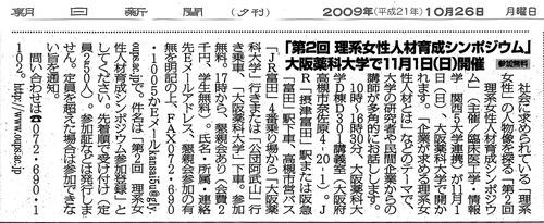 第二回-理系女性人材育成シンポジウム 記事.jpg