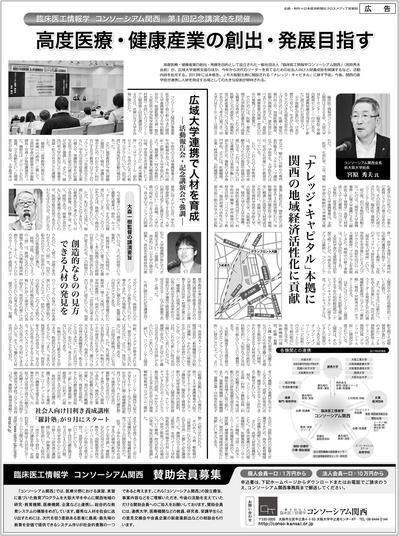 コンソーシアム関西(最終).jpg