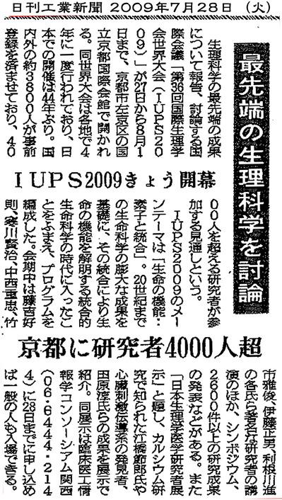 日刊工業新聞_IUPS_2009.7.28.jpg