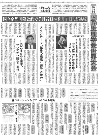 科学新聞_2009.7.24-3.jpg