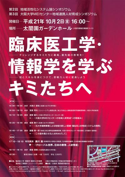 シンポジウムポスター.jpg