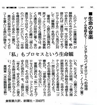 生命の音楽朝日書評.jpg